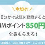 【DMMモバイル】10分かけ放題開始記念キャンペーンを開催!今、申し込むと850円分のポイントがもらえます