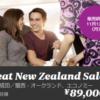【ニュージーランド航空】Great New Zealand Saleセール開催中!オークランドまで往復89000円~