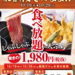 【夢庵】しゃぶしゃぶ&天ぷら食べ放題が1980円&ドリンクバーやアルコールは99円のキャンペーン実施中