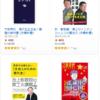 【Amazon Kindle】50%以上OFF!「あのニュースな人物の裏側に迫る文春作品」キャンペーン