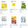 【Amazon Kindle】お金の教養が身に付く本特集を開催中【30%OFF】