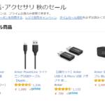 【Amazon】携帯電話・アクセサリ 秋のセール開催中!iPhoneやスマホの充電器&ケーブルが安い!