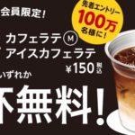 【ローソンLAWSON】先着100万人限定でカフェラテが無料でもらえます!