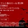 【エアアジア】ハロウィンスペシャルセール!名古屋~札幌が片道800円