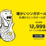 【スクート】札幌からシンガポールまで片道12999円~のセール開催中