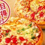 【ピザハット】ピザが1枚無料でもらえる「2枚目タダ得セット」キャンペーン実施中