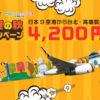【タイガーエア台湾】日本国内9都市から台北まで片道4200円~のセールを開催中!