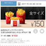 【マクドナルド】公式アプリで「ポテト全サイズ150円」クーポン発行中!