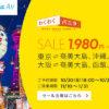 【バニラエア】国内線5路線対象のわくわくバニラ!片道1980円~!