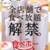 【かっぱ寿司】ついに全店で「食べ放題」スタート!大人男性1580円女性1380円
