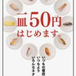 【かっぱ寿司】1カン1皿50円での販売開始!いつもと同じ価格で色々楽しめます!
