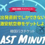 【イースター航空】韓国まで片道999円~の「LAST MINUTE」セール!燃油サーチャージ込みの総額です