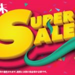 【香港エクスプレス】日本各地から1380円で香港まで行ける「週末Super Sale」