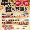 【串カツ田中】なんと1111円で食べ放題を実施!飲み放題をつけても2222円!
