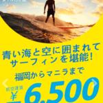 【セブパシフィック航空】日本発着5路線対象のセール実施!片道6500円でフィリピンへ