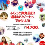 【エアアジア】クアラルンプール/バリ島などのリゾートへ14700円~のセールを開催中
