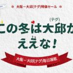 【エアプサン】テグまで片道3500円~のセールを実施中