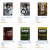 【Amazon Kindle】【30%OFF以上】翻訳ミステリーフェア開催しています