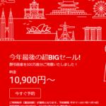 【エアアジア】バンコクまで片道9900円~!年3回のビッグセール開催中!