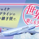 【改善】チャイナエアラインの特典航空券をオンライン発券すると最大3000マイル割引に!