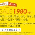 【バニラエア】国内線1990円~、国際線3590円~のセールを開催中!