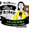 【LINE】誤送信取り消し機能実装を記念して「#LINE誤爆 Black FRIDAY」キャンペーン実施