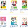 【Amazon Kindle】395冊が対象の【全点50%FF以上】西東社大型割引キャンペーン実施中