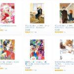 【Amazon Kindle】ラブストーリーマンガフェア開催中!対象本が50%OFF