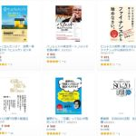 【Amazon Kindle】「お金と幸せ」を考える特集!対象の25冊が50%OFF