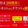 【改善】TOHOシネマズのインターネット予約が会員は3時間前から可能に