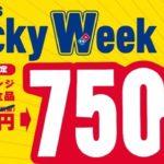 【ドミノピザ】Mサイズ1枚650円or750円!ラッキーウィーク開催中