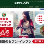 【セブンイレブン】が自転車シェアリングを開始!全国展開が待たれます!