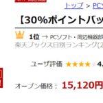 【楽天市場】でGoogleHomeが30%ポイントバック