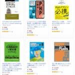 【Amazon Kindle】Web技術・制作・開発関連書キャンペーン!対象本が50%OFF