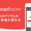 【メルカリNOW】出品して1秒で現金化できる新サービスが登場!