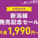 【Peachピーチ】全路線対象のセールを開催中!国内線も国際線も1990円~