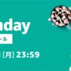 【Amazon】年末恒例!ビッグセール/サイバーマンデーは12月8日~!