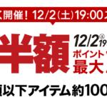 【楽天市場】半額&ポイント最大36倍の楽天スーパーセールを開催!