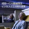 【アシアナ航空】ソウルまでのビジネスクラスが65000円~のセールを開催中