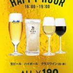 【フレッシュネスバーガー】ハッピーアワーを導入!ワイン190円~!おつまみ300円~