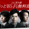 【改善】JAL国内線のWi-Fi無料が順次全国へ拡大へ!