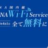 【改善】ANAも国内線Wi-Fiが完全無料になります