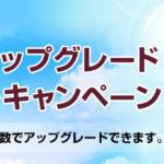 【JAL】マイルを使ってのアップグレードがお得になるキャンペーン
