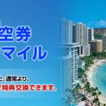 【JAL】国際線特典航空券がお得に発券できる割引キャンペーンを実施