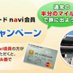 【JAL】学生限定 国際線特典航空券 減額マイルキャンペーン実施中