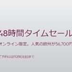 【カタール航空】48時間限定セール開催中!ヨーロッパまで往復56700円~
