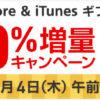 【SoftBank】今ならiTunes Cardが10%増量になります