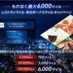 【JALカード】レストランマイルボーナスキャンペーン!最大6000マイルがもらえます