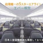 【エバー航空】台北までのビジネスクラスが往復9万円台~のセール
