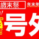 【ユニクロ】歳末祭開催中!ヒートテックが今なら790円で買えます!